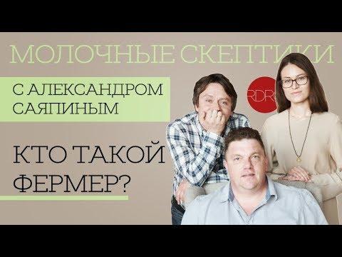Скептики с Александром Саяпиным: Черное и белое