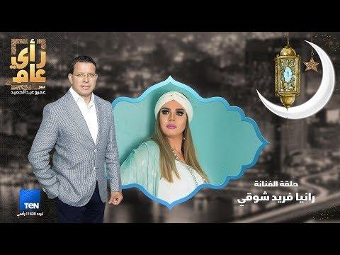 """الحلقة 1 من برنامج """"رأي عام"""".. رانيا فريد شوقي في ضيافة عمرو عبد الحميد"""