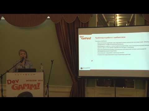Wargaming.net. Работа с сообществом: причины и следствия (DevGAMM Moscow 2014)
