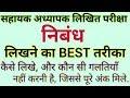 निबंध लिखने का तरीका (how to write essay) SAHAYAK ADDHYAPAK BHARTI