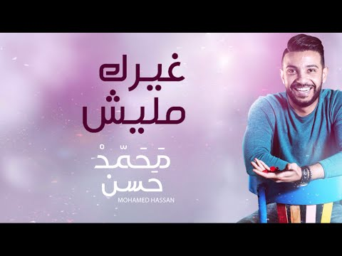 """اسمع- محمد حسن """"غيرك مليش"""" احتفالا بعيد الحب"""