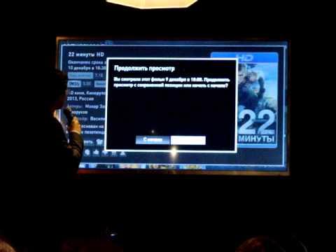 Сервисы «Интерактивного ТВ» ОнЛайм