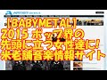 【BABYMETAL】2015 ポップ界の先頭に立つ女性達に!米老舗音楽情報サイト