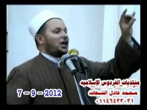 الشيخ  الشحات العزازى خطبة - مشتول السوق 7 - 9 - 2012.wmv