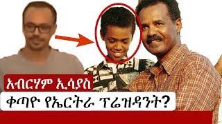 Ethiopia:  አብርሃም ኢሳያስ አፈወርቂ ቀጣዮ የኤርትራ ፕሬዝዳንት ይሆኑ ይሆን? Abraham Isaias Afewerki