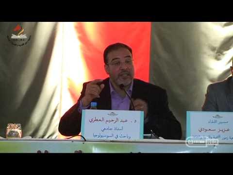 مداخلة الدكتور عبد الرحيم العطري في لقاء تواصلي بالخميسات