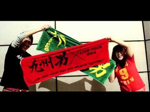 九州男 Oh yeah!!~九州男 LIVE TOUR 2014 名古屋&大阪 Version~ видео