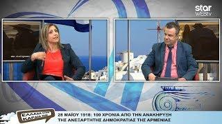 Η ΕΛΛΑΔΑ ΣΤΗΝ ΚΑΡΔΙΑ ΜΑΣ επεισόδιο 29/5/2018
