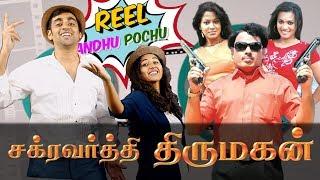 Video Chakravarthy Thirumagan | Reel Anthu Pochu Epi 27 | Old Movie Troll Review | Madras Central MP3, 3GP, MP4, WEBM, AVI, FLV Januari 2018