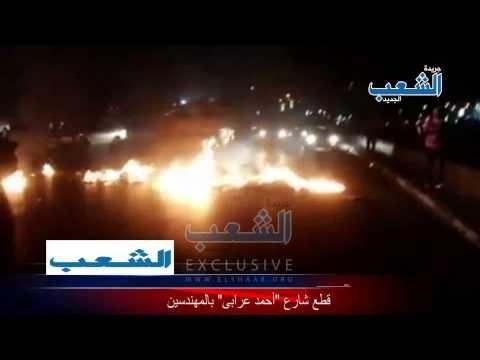 شاهد | لحظة قطع شارع أحمد عرابى بالمهندسين