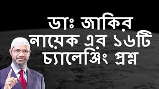 Video Peacetv Bangla live 2017 || Dr zakir naik new bangla lecture December 2017 MP3, 3GP, MP4, WEBM, AVI, FLV Desember 2018