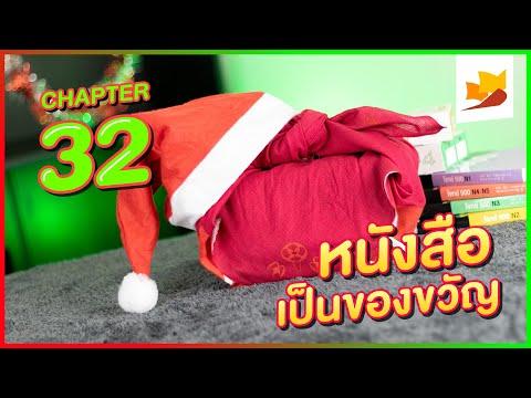 readership | chapter 32 | หนังสือเป็นของขวัญ