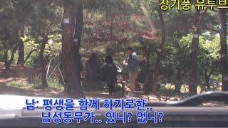 북한 사람인척 여자분께 말걸고번호따기 입니다.