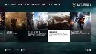 [PS4pro][BF4][1080p60fps]ご主人の放送!久しぶりにFPSやろ~