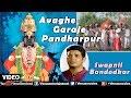 Avaghe Garaje Pandharpur Full Video Song : Sant Gora Kumbhar | Singer - Swapnil Bandodkar |