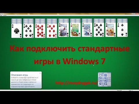 Установить карточные игры на компьютер бесплатно стандартные для xp