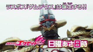 Kamen Rider EX-AID- Episode 41 PREVIEW (English Subs)