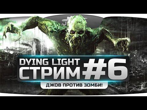 Стрим-Прохождение по Dying Light. Путешествие в другой район! [Часть 6]