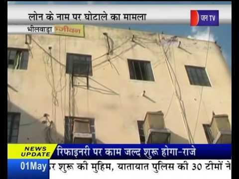 Video भीलवाड़ा, लोन के नाम पर हुआ घोटाला । loan scandal in bharatpur download in MP3, 3GP, MP4, WEBM, AVI, FLV January 2017