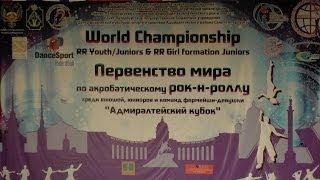 Erste Runde Junioren - Weltmeisterschaft 2013