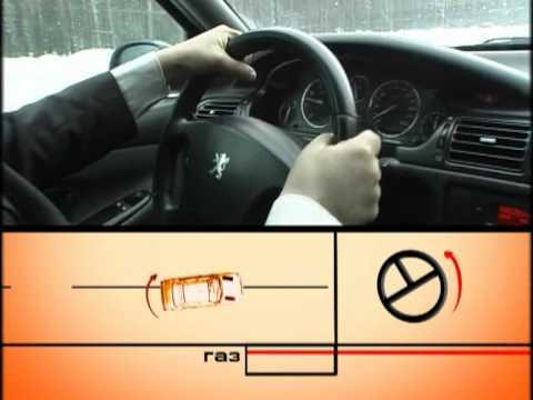 Как сделать чтобы заносило машину