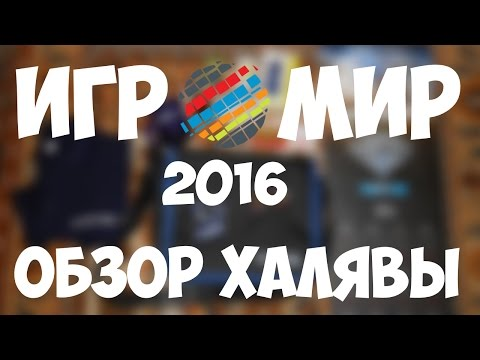 ИГРОМИР 2016 / ОБЗОР ХАЛЯВЫ