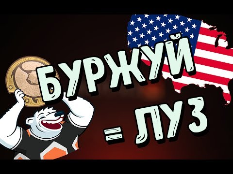Ненавижу буржуев в доте [by Azazin] (видео)