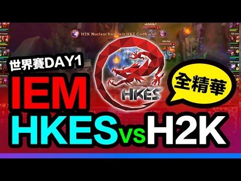 HKES 第一次出國賽 vs H2K  - IEM 總決賽 Day 1 小組賽