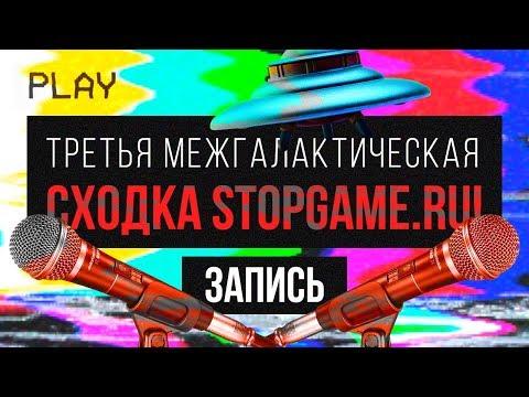 Третья межгалактическая сходка StopGame.ru [официальная запись]