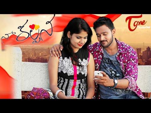 Naa Kalpana | New Telugu Short Film