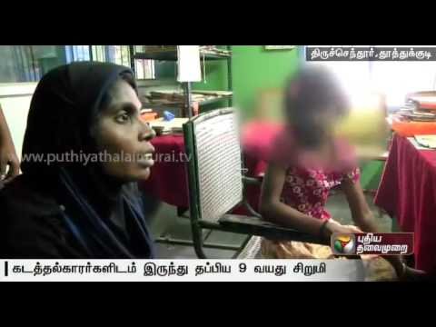 9-year-old-girl-who-has-escaped-from-kidnapping-gang-in-Tiruchendur