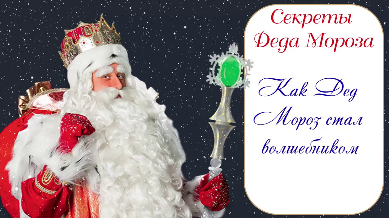 Как Дед Мороз стал волшебником