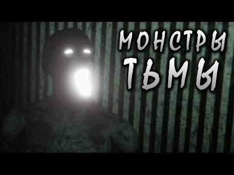 МОНСТРЫ ПРЯЧУТСЯ ВО ТЬМЕ | NOMED (1x02)