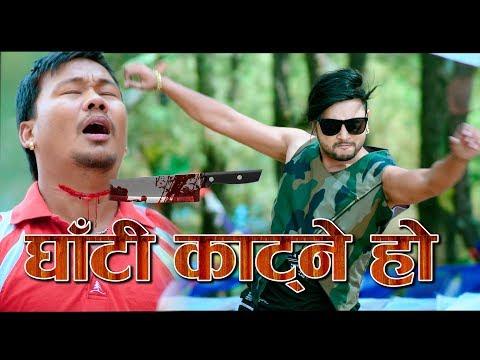 (Ghati Katne Ho Subash Karki Ft. Durgesh Thapa .. 5 min 3 sec)