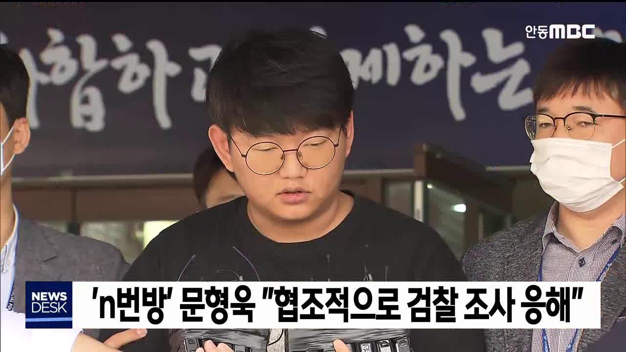 'n번방' 문형욱