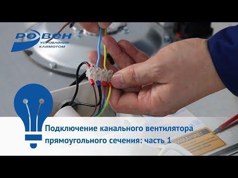 Подключение канального вентилятора прямоугольного сечения: Часть I