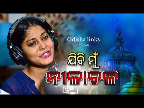 Video Jibi Mu Nilachala by Rojalin Sahu   Jagannath Bhajan   Rath Yatra Special   download in MP3, 3GP, MP4, WEBM, AVI, FLV January 2017