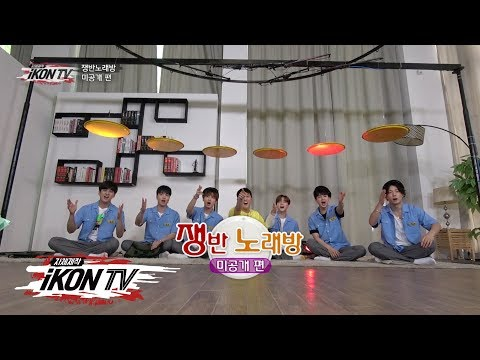 iKON - '자체제작 iKON TV' EP.10 Unreleased Clip