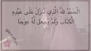 Murrotal Surah Al-Kahfi Ayat 1-10