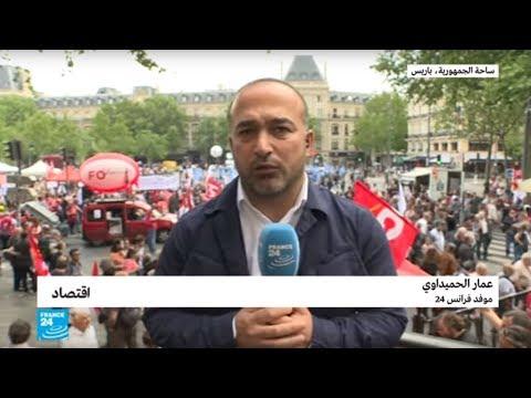 العرب اليوم - تعبئة نقابية كبيرة للضغط على الحكومة الفرنسية للتخلي عن إصلاحات قانون العمل