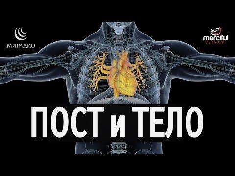ПОСТ и ТЕЛО (РАМАДАН) - DomaVideo.Ru