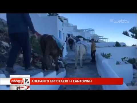 Εργοτάξιο η Σαντορίνη ενόψει της τουριστικής περιόδου | 25/02/19 | ΕΡΤ