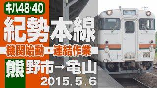 紀勢本線 キハ40