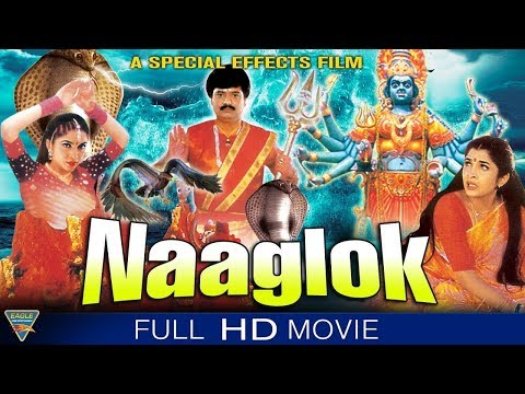 Naaga Lok Hindi Dubbed Full Movie || Ramyakrishnan, Karan, Pruthvi || Eagle Devotional