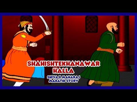 Video Shivaji Maharaj - Shahishtekhanawar Halla Part - 08 (Marathi) download in MP3, 3GP, MP4, WEBM, AVI, FLV January 2017