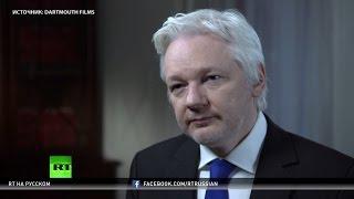 «Клинтон признает саудитов спонсорами ИГ»: Джулиан Ассанж в интервью на RT