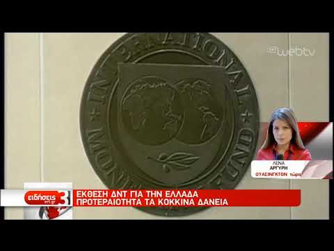 ΔΝΤ: Πρόοδος της Ελληνικής οικονομίας – Προτεραιότητα τα κόκκινα δάνεια | 15/11/19 | ΕΡΤ