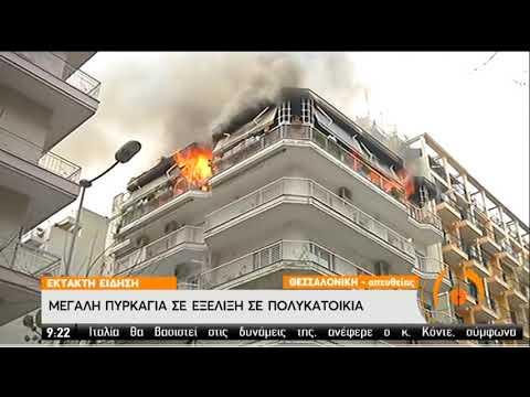 Πυρκαγιά σε διαμέρισμα στη Θεσσαλονίκη   27/03/2020   ΕΡΤ