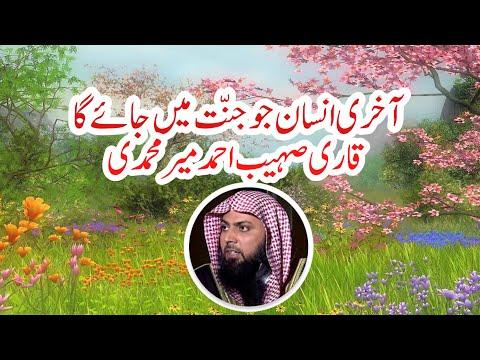 Video Akhri Insan Jo Jannat Mein Jayga Qari Sohaib Ahmed Meer Muhammadi 21-11-2015 download in MP3, 3GP, MP4, WEBM, AVI, FLV January 2017