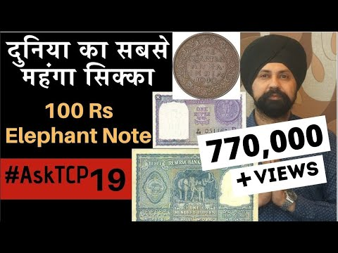 Video दुनिया का सबसे महंगा सिक्का | 100 Rs Elephant Note #AskTCP 19 download in MP3, 3GP, MP4, WEBM, AVI, FLV January 2017
